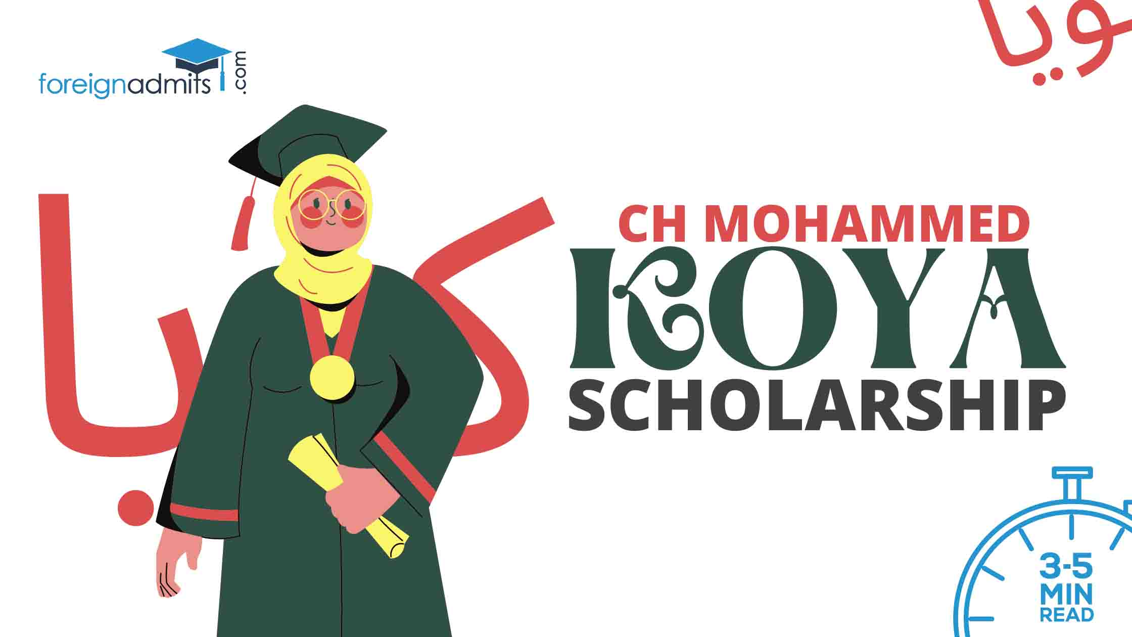 CH Mohammed Koya Scholarship